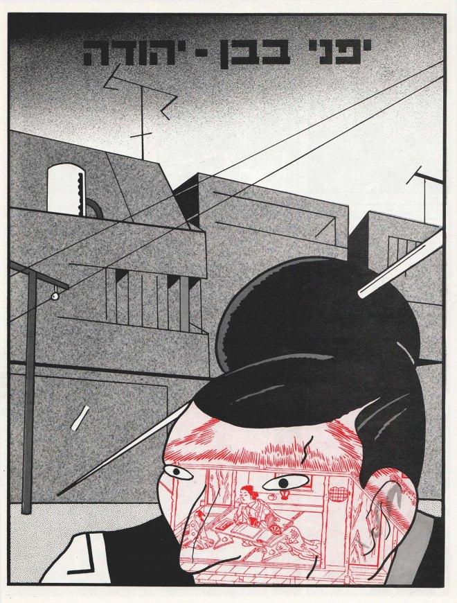 יפני בבן יהודה - דודו גבע 01